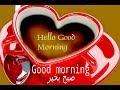 Sabah al-khair or  good morning world  صبح بخیر
