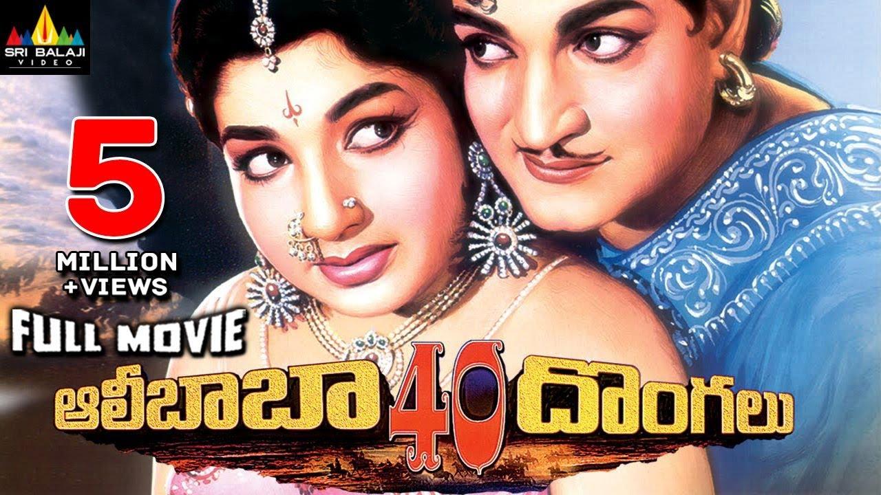 Download Alibaba 40 Dongalu Telugu Full Movie | NTR, Jayalalitha | Sri Balaji Video