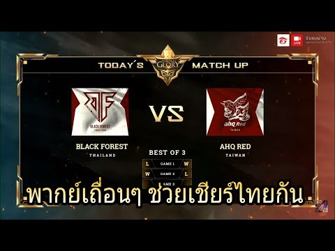 ROV : พากย์นรก : AHQ RED VS Black Forest เชียร์ไทยแลนด์กัน แมทสุดท้าย