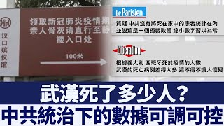 武漢死了多少人 法國媒體集體質疑|新唐人亞太電視|20200402