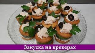 Закуска на Крекере | Простой рецепт закуски на праздничный стол
