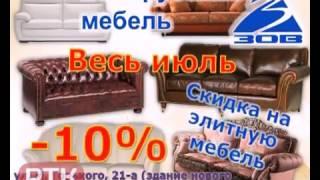 Реклама магазина белорусской мебели Мебель ЗОВ(Тип анимированный телетекс. Стоимость ролика подобного типа 4000 руб. С озвучкой и/или музыкой 4500 руб. + стоимо..., 2015-11-17T14:45:49.000Z)