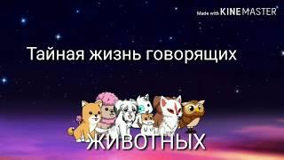 """Знакомство. Сериал """"Тайная жизнь говорящих ЖИВОТНЫХ"""" 1 серия 1 сезон. Gacha Life."""