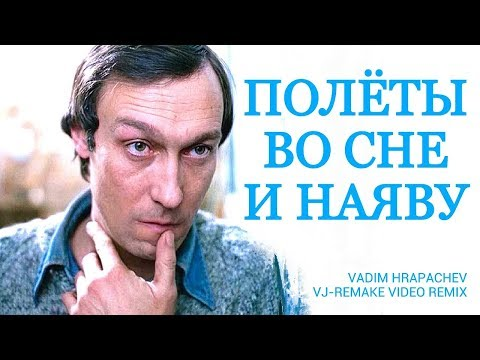 V. HRAPACHEV - Полёты во сне и наяву (Vj-Remake Video Remix)