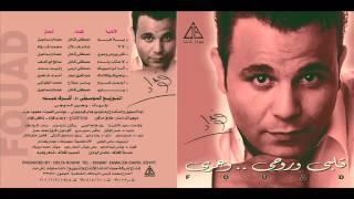 Mohamed Fouad - Ya 3enek Ya Kalamak / محمد فؤاد - يا عينيك يا كلامك