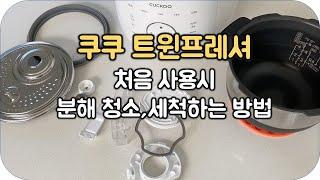 쿠쿠 트윈프레셔 청소,세척하는 방법!