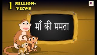 Maa Ki Mamta | Hindi Story For Children With Moral | Story#3