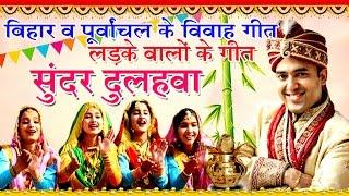 बिहार व पूर्वांचल के लड़के वालों के गीत | Bhojpuri Vivah Geet | Bhojpuri Vivah Songs