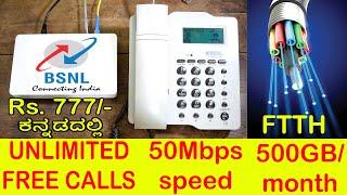 BSNL FTTH fibro combo plan Rs. 777 | 50 Mb/s speed  [ in kannada]