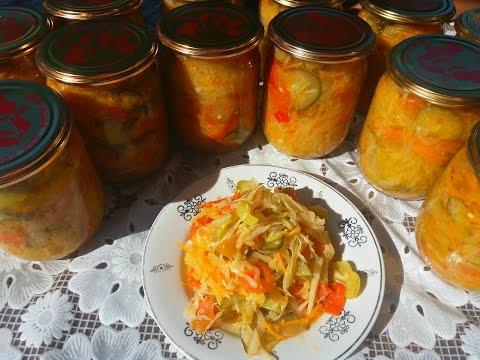 Овощной салат на зиму Простой и быстрый рецепт