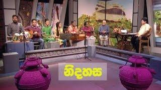 Doramadalawa - (2019-02-04) | ITN Thumbnail