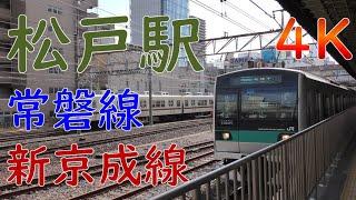 (4K)常磐線松戸・新京成線(Matsudo Station in Joban Line and Shin Keisei Line, Chiba, Japan)