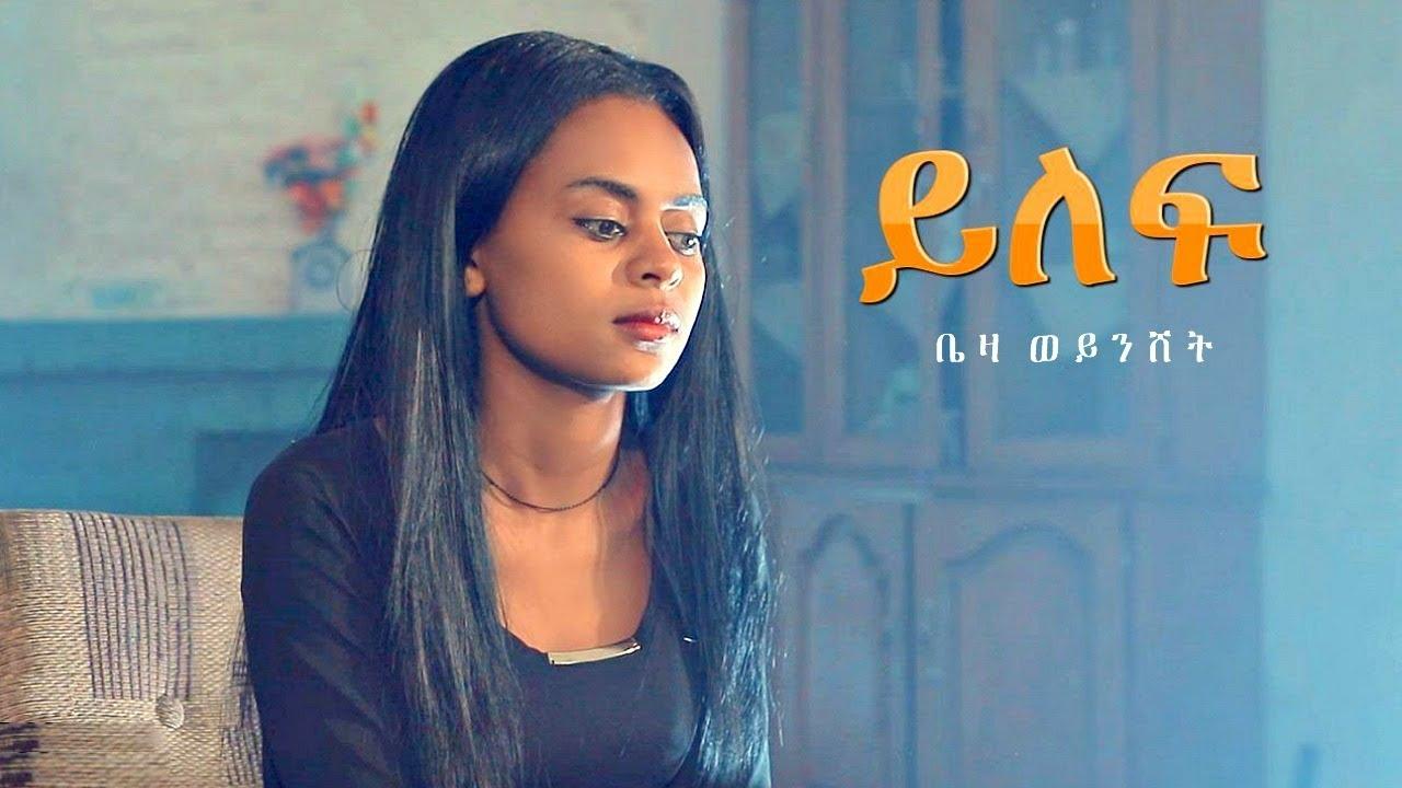 Beza Weynshet - Yilef | ይለፍ - New Ethiopian Music 2019 (Official Video)