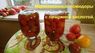 Маринованные помидоры с лимонной кислотой.