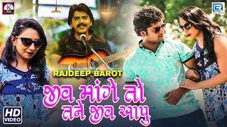 Rajdeep Barot Jiv Maange To Tane Jiv Aapu | New Sad Song | Full | RDC Gujarati