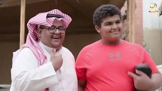 حضانة عامر وشركاه - مقاطع #شباب_البومب 7