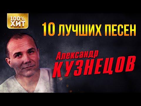 Александр Кузнецов - 10 лучших песен | Русский Шансон