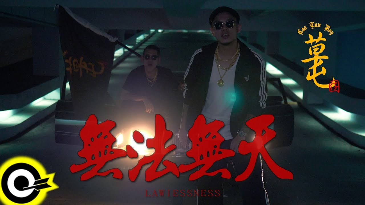 草屯囝仔 CaoTun Boys【無法無天 Lawlessness】Official Music Video