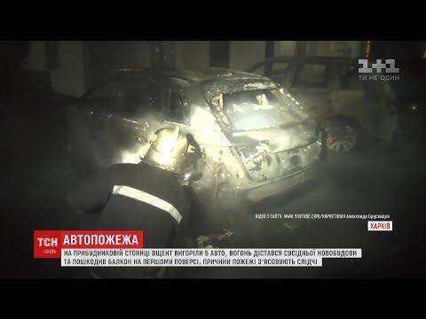 У середмісті Харкова вщент вигоріло п'ять авто - Видео из ютуба