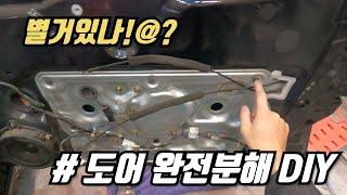 (DIY) 자동차 도어트림 셀프 탈거 방법 - 도어캐치…