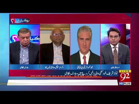 Nawaz Sharif Is Suffering From Mental Illness