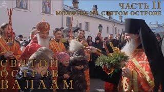 Святой остров Валаам (Часть II - Молитва на Святом острове)(, 2016-01-15T20:20:57.000Z)