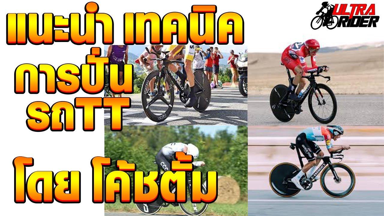 แนะนำเทคนิคการขี่รถ TT โดยโค้ชตั้ม และ อเล็กซ์ เค้าปั่นกันยังไง | Ultra Rider | Cycling | Ultra Live