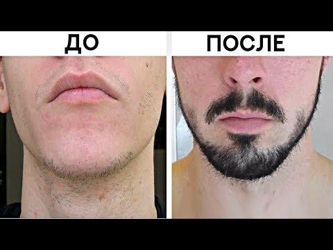 Как ускорить рост бороды в домашних условиях быстро
