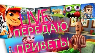 Best Games for Kids Android Gameplay Livestream ПЕРЕДАЮ ПРИВЕТЫ