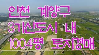 인천광역시 계양구 귤현동 3기신도시인천계양 토지경매 경…