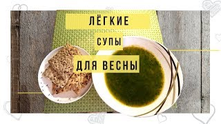 6 рецептов весенних супов без мяса