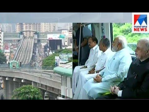 Kochi metro; PM's maiden journey  Manorama News
