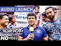 Jaali Baaru Mattu Poli Hudugaru  New Kannada Audio launch 2017  Puneeth Rajkumar   Veer Samarth