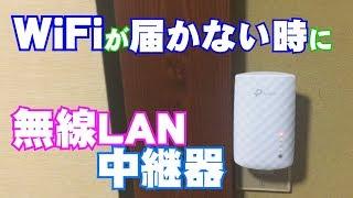 安い!お手軽!配線なしのWiFi無線LAN中継器!コンセントあればOKおすすめ【TP-Link RE200 デュアルバンド同時接続】