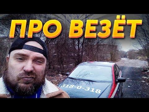 Такси Везёт. Работа в такси Везет Санкт-Петербург. Заработок в такси / ТИХИЙ