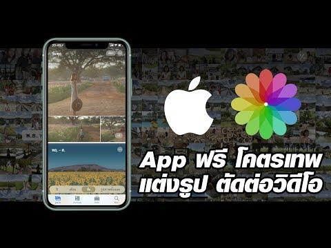 แต่งรูปดี ตัดต่อวิดีโอเยี่ยม ด้วยแอพรูปภาพฟรีติดเครื่อง iPhone