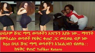 8605 Yefiker Ketero Ethiopia