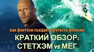 Мег Мнение о фильме / Мегалодон vs Стейтэм