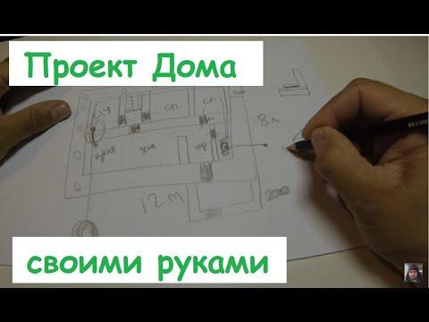 Проект дома, самостоятельно (house project)