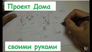 видео Проекты домов  9 на 9  | Проекты коттеджей шириной 9 на 9 с гаражом, 9 на 10, 9 на 12 и их фото