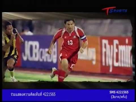 นักเลงฟุตบอล ทีวี เทป 67 230157