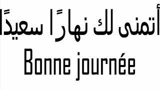 دروس اللغة الفرنسية للمبتدئين : مرحبا Bonjour - درس رقم 1