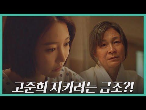 빙의 (미스터리) 고준희를 찾아온 어머니 금조?! possessed EP.14