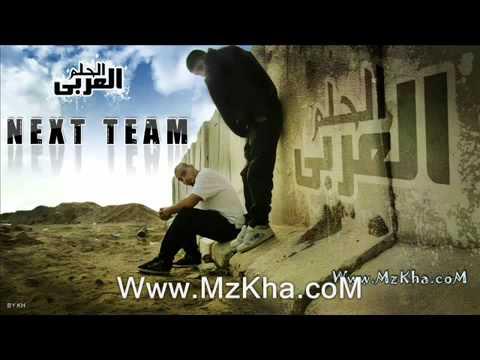 اغنية فريق التالي الحلم العربي | راب عربي فلسطيني