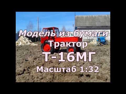 """""""Попрошайка"""" Трактор Т"""