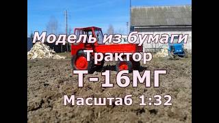 Трактор Т-16МГ how to make a tractor out of paper