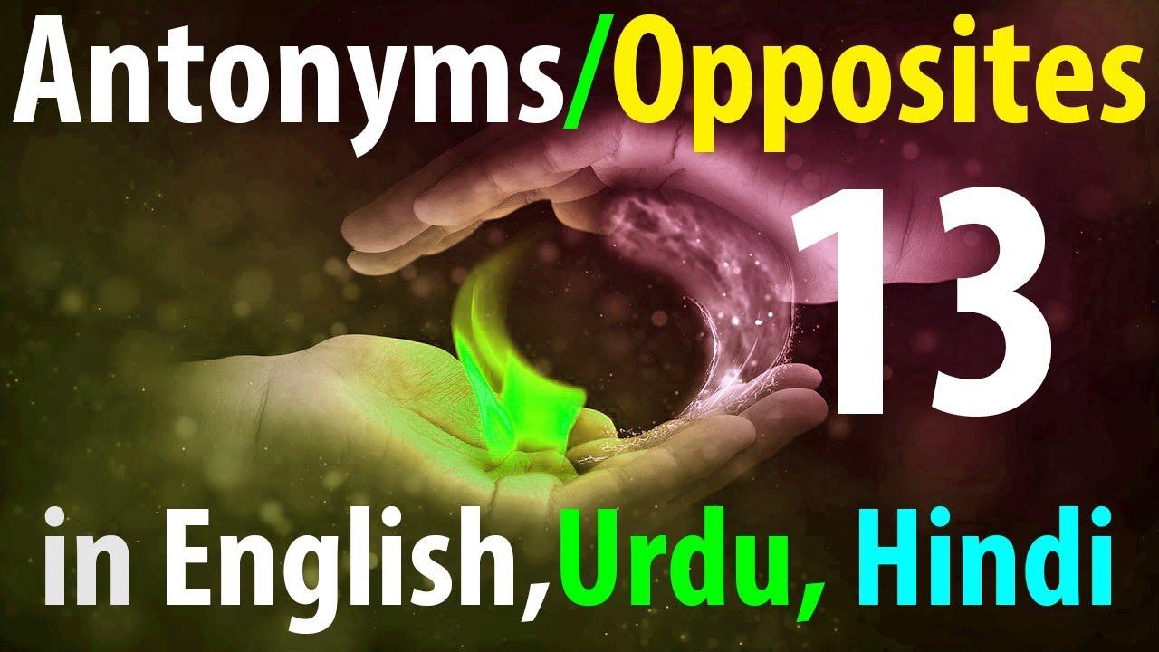 Learn English opposites through Urdu English antonyms in Hindi lesson 13