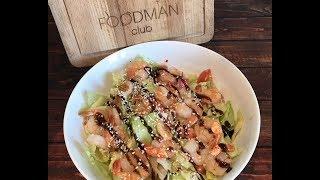 Легкий салат с тигровыми креветками: рецепт от Foodman.club