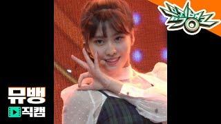 트와이스 모모  - YES or YES / 20181116 뮤직뱅크 직캠 4K