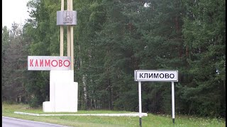 Мой родной городок Климово ! Елена Гончарова Филиппова